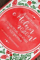 Шоколад с Вашим именем Новогоднее настроение