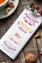 Шоколад с Вашим именем Пожелания маме