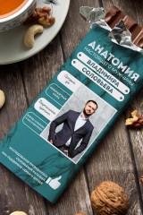 Шоколад с Вашим именем Анатомия