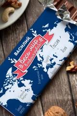 Шоколад с Вашим именем Весь мир в твоих руках