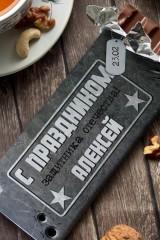 Шоколад с Вашим именем Милитари