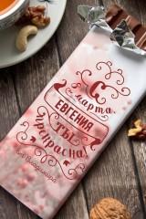 Шоколад с Вашим именем Ты прекрасна