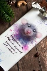 Шоколад с Вашим именем Мышь