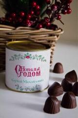 Банка шоколадных конфет с Вашим именем Традиционный