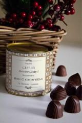 Банка шоколадных конфет с Вашим именем Геометрический узор