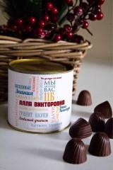 Банка шоколадных конфет с Вашим именем Слова учителю