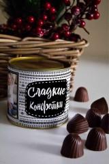 Банка шоколадных конфет с Вашим именем Сладкие конфетки
