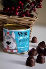 Банка шоколадных конфет с Вашим именем Чую вкусненькое