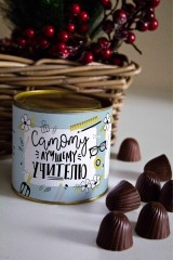 Банка шоколадных конфет с Вашим именем Самому лучшему учителю