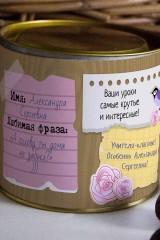 Банка шоколадных конфет с Вашим именем Записки учителю