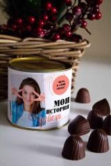 Банка шоколадных конфет с Вашим именем «История успеха»