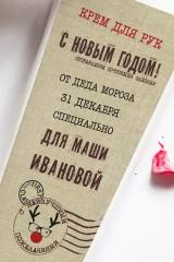 Крем для рук именной Новогодняя почта