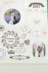 Набор для скрапбукинга с вашим текстом Свадьба