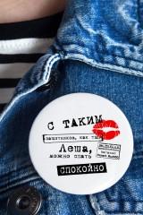 Значок с Вашим текстом Поцелуй