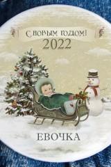 Значок с Вашим текстом Рождество