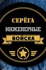 Значок с Вашим текстом Войска
