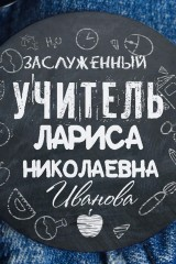 Значок с Вашим текстом Заслуженный учитель