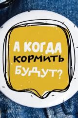 Значок с Вашим текстом Кто именинник?