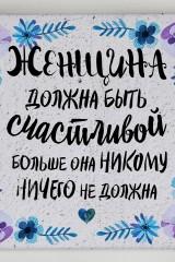 Холст на подрамнике с Вашим текстом Счастливая женщина