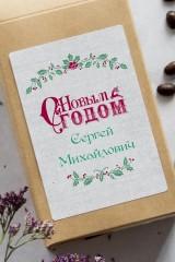 Кофе с Вашим текстом Традиционный