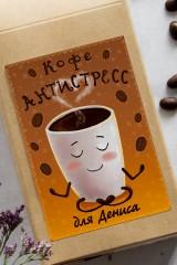 Кофе с Вашим текстом Антистресс