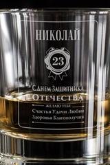 Стакан для виски с именной гравировкой Защитнику