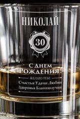 Стакан для виски с именной гравировкой Happy Birthday