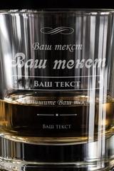 Стакан для виски с именной гравировкой Желаю