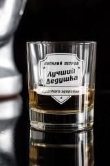 Стакан для виски с именной гравировкой Лучшему!