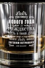Стакан для виски с именной гравировкой Новогоднее послание