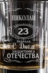 Стакан для виски с именной гравировкой В День Защитника!