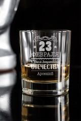 Стакан для виски с именной гравировкой «К 23 февраля»