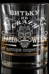 Стакан для виски с именной гравировкой Веселый череп
