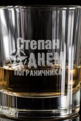 Стакан для виски с вашим текстом Подарок пограничнику