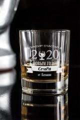 Стакан для виски с именной гравировкой «Эликсир счастья»