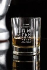 Стакан для виски с вашим текстом «Мерная таблица»