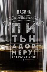 Стакан для виски с вашим текстом Мерная таблица