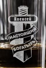 Стакан для виски с вашим текстом Настоящий богатырь