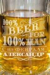 Пивная кружка с вашим текстом 100% man
