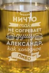 Пивная кружка с вашим текстом Пиво для души