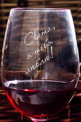 Бокал для красного вина с именной гравировкой Послание