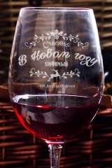 Бокал для красного вина с именной гравировкой Счастья в новом году