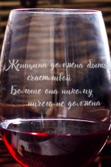Бокал для вина Счастливая Женщина