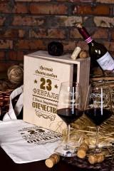 Набор бокалов подарочный с именной гравировкой К 23 февраля