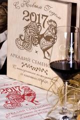 Набор бокалов подарочный с именной гравировкой Узорный петух