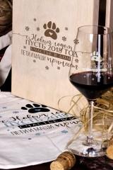 Набор бокалов подарочный с именной гравировкой Лапка