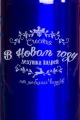 Фляжка для напитков с Вашим текстом Счастья в новом году