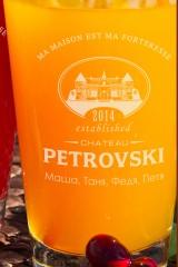 Набор бокалов для лимонада с Вашим именем Chateau