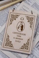 Блокнот с деревянной обложкой с Вашим текстом План по завоеванию мира