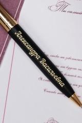 Ручка с нанесением текста Именная